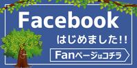 facebookページバナー完成版