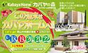 この週末は岡山中央展示場を見に行こう!
