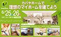 カバヤホームで理想のマイホームを建てよう 倉敷CLT展示場へ