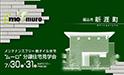 """福山市新涯町にて""""ムーロ""""分譲住宅見学会開催!"""