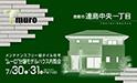 """倉敷市連島中央一丁目にて""""ムーロ""""分譲モデルハウス内覧会開催!"""