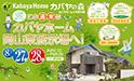 この週末はカバヤホーム岡山東展示場へ!