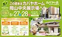 この週末はカバヤホーム岡山中央展示場へ!