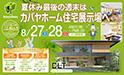 夏休み最後の週末はカバヤホーム倉敷CLT展示場へ!