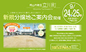 岡山市南区立川町にて新規分譲地ご案内会開催!