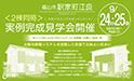 福山市駅家町江良にて2棟同時実例完成見学会開催!