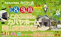 この3日間はカバヤホーム岡山東展示場へ!