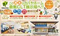 この週末はカバヤホーム倉敷CLT展示場へ