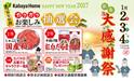 新春大感謝祭!新春は、カバヤホーム福山中央・福山みどりまち店へぜひお越しください。