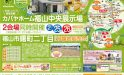 カバヤホーム福山中央展示場 2会場同時開催