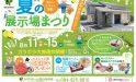 夏の展示場祭り開催!お盆休みはカバヤホーム福山中央店へ!