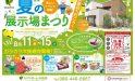 夏の展示場祭り開催!お盆休みはカバヤホーム水島店へ!