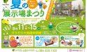 夏の展示場祭り開催!お盆休みはカバヤホーム福山みどりまち店へ!