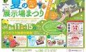 夏の展示場祭り開催!お盆休みはカバヤホーム岡山東店へ!
