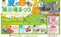夏の展示場祭り開催!お盆休みはカバヤホーム児島店へ!