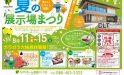夏の展示場祭り開催!お盆休みはカバヤホーム倉敷CLT店へ!