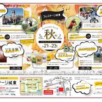 秋のプレステージ城東イベント